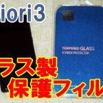 【レビュー】約1200円のPriori3用ガラス製液晶保護フィルムが素晴らしい!オススメだ!