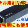 実測40Mbps!?ポータブル無線LANルーターは自宅用として使えるのか?(エレコムWRH-300BK2-S)