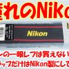 カメラはNikon!オリンパスユーザーだけどニコン純正カメラストラップを買ってみた!