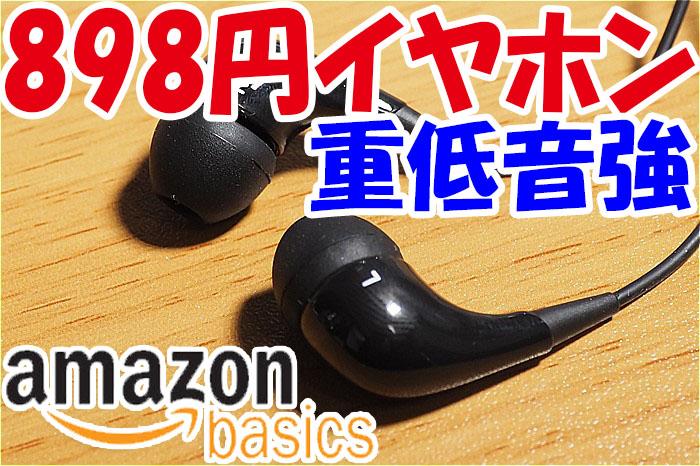 Amazonの898円激安イヤホンE100は重低音強めでソコソコ音がいい!