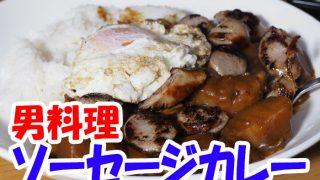 【男の自炊レシピ】超簡単ソーセージ目玉焼きカレー