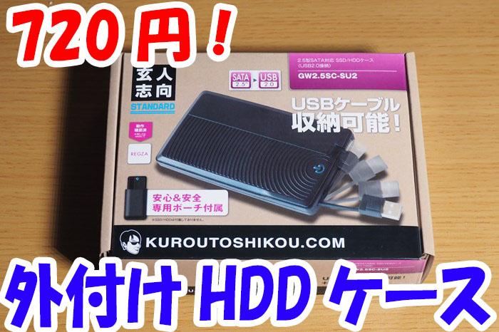 720円のHDDケース「玄人志向GW2.5SC-SU2」で余ったSSDを外付けHDD化してみた