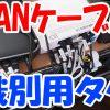 LANケーブルに識別タグを取り付けて誤配線・ループ接続を防ぐ!