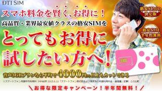 半年間無料で使える格安SIM「DTI SIM」のキャンペーン 990円が6ヶ月タダ!
