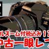 1万円の中古一眼レフカメラ「E-510 ダブルズームキット」を購入してみた!