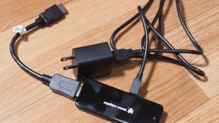 【開封レビュー】Win10搭載スティックPC「マウスコンピュータm-Stick MS-NH1-W10」