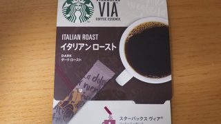1杯約100円のスタバ製インスタントコーヒーはコストを考えると微妙だなぁ