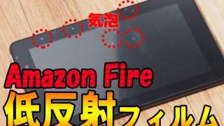 【Amazon Fire】液晶の反射が酷いので反射防止液晶保護フィルムを貼り付けてみた