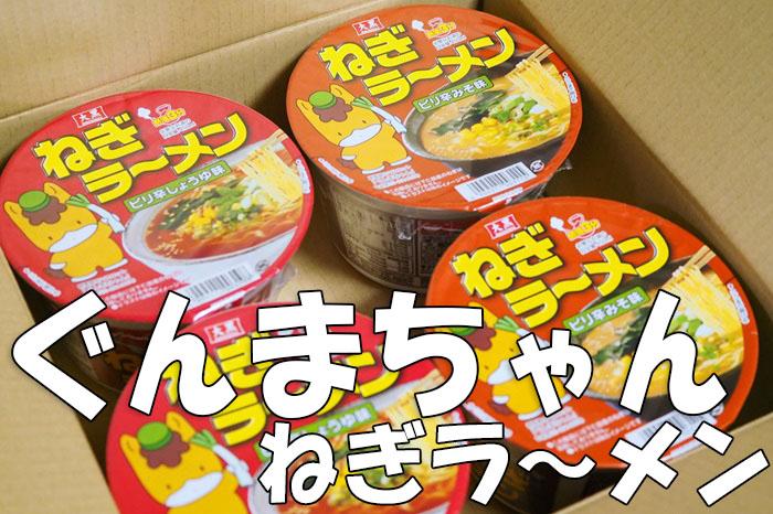 大黒食品工業「ぐんまちゃんの大黒ねぎラーメン ピリ辛みそ味」を貰ったので食べてみた