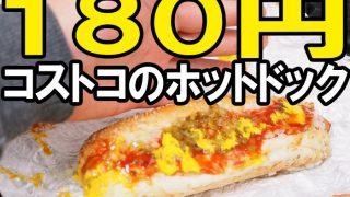 コストコのドリンク付き180円の巨大ホットドックをお持ち帰りして食べてみた