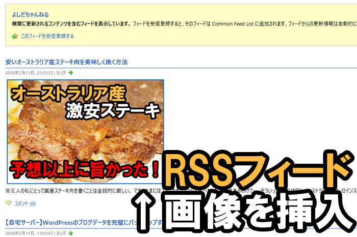 【WordPress】RSSフィードにアイキャッチ画像を挿入する方法:RSS Image Feedプラグイン