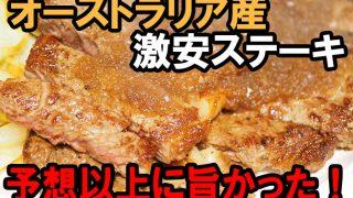 安いオーストラリア産ステーキ肉を美味しく焼く方法