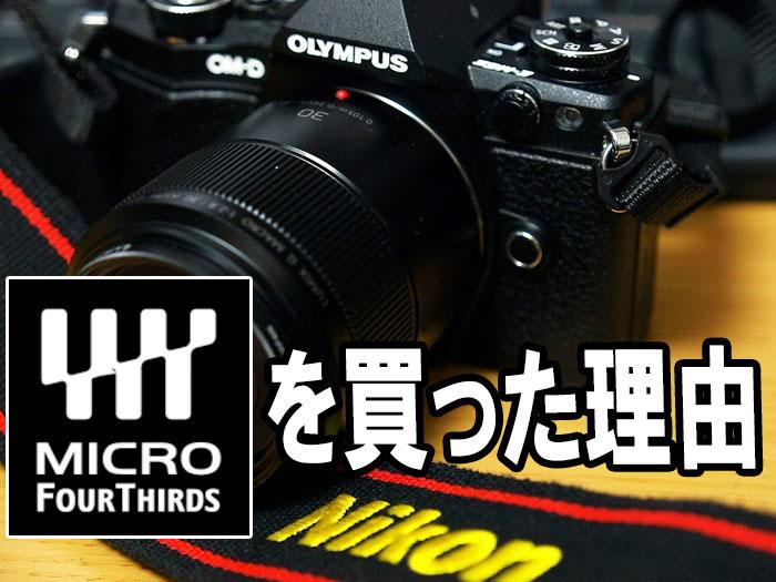 ブロガーの僕が商品撮影用カメラにマイクロフォーサーズを選んだ5つの理由