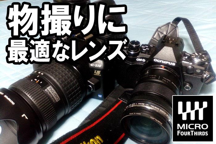物撮り・商品撮影に最適なレンズ比較検討(マイクロフォーサーズ)
