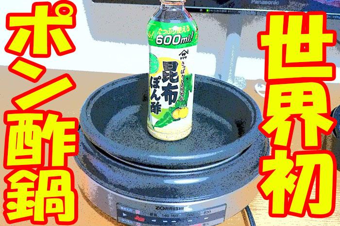 ポン酢をつけるのでは無くポン酢で煮る「ポン酢鍋」!世界初???
