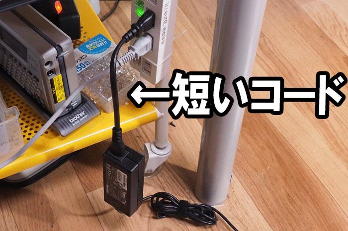 ケーブルが長すぎるACアダプタをスッキリさせる短い電源コード(20センチ)
