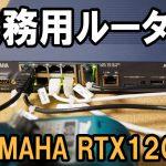 【自宅サーバー】絶対にフリーズしないルーターYAMAHA RTX1200導入