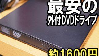 【レビュー】Amazon最安の怪しい外付けDVDドライブ(1600円)を試しに買ってみた