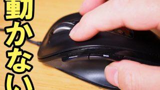 スリープ復帰後にマウスが動作しない場合の対処方法(Windows10)