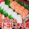 正直言ってコストコのにぎり寿司は不味い!