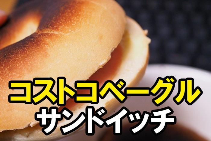 コストコ ベーグル活用レシピ:シンプルなハムチーズサンド