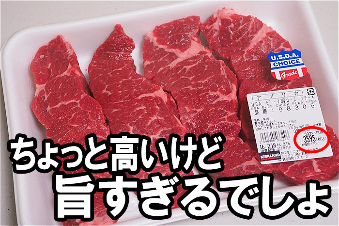 安くて超旨い!コストコの「USAビーフ 肩ロース ステーキ」