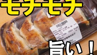 セブンイレブン総菜:自家製焼き餃子がモチモチで想像以上に旨い!