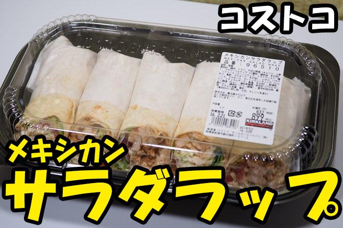 【コストコ】メキシカンサラダラップを買ったが一人暮らしでは食べきれるはずもなかった