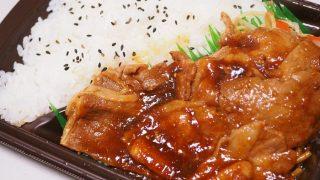【セブンイレブン】豚ロース生姜焼き弁当 パサパサでクソ不味い