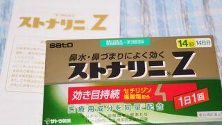 花粉症用鼻炎薬はコストコが圧倒的に安い!ストナリニZが1,328円