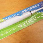 セブンイレブンで売っていた400円の超音波電動歯ブラシ「クリーンソニック」が結構良い!