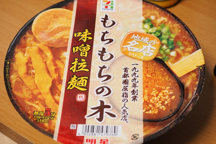【レビュー】セブンプレミアム もちもちの木 味噌拉麺(地域の名店シリーズ)