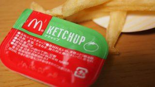 マクドナルドの無料サービス:ポテト用のケチャップがタダでもらえるって知ってる?
