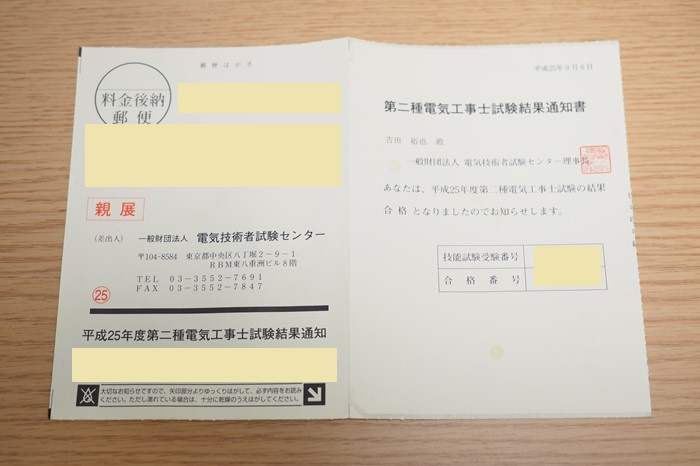 電気工事士の免許は合格してから数年がたっても申請できる