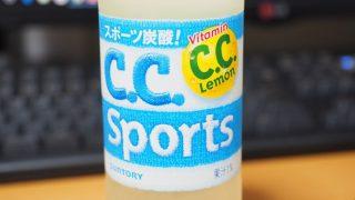 CCレモンのスポーツドリンク版「C.C.スポーツ」を飲んでみた!