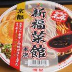地域の名店シリーズ:京都 新副菜館 本店のカップラーメンを食べてみた