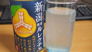 果汁1%って誇大広告じゃないの?幻の洋梨使用の贅沢三ツ矢サイダー を飲んでみた