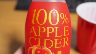 三ツ矢サイダーの100%果汁アップルサイダーが激ウマ!