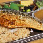 セブンイレブンで過去最高に旨い幕の内弁当発見!デカい焼き鯖の幕の内が美味しい