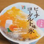 【新商品】セブンイレブン「ピーチヨーグルト味氷」がサッパリしていて旨い!