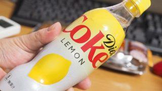 黄色ボトルで超目立つ「ダイエットコークレモン」を飲んでみた!