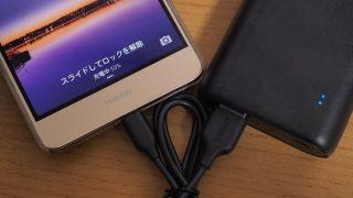 【レビュー】最強のモバイルバッテリーを手に入れました!10,000mAhで世界最小最軽量!