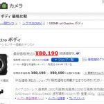 まさかの8万円!SIGMA sd Quattroが安すぎて買っちゃうじゃないか!!!