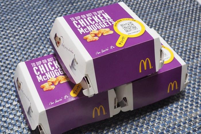 チキンマックナゲット15個ピースは普通の5個入り箱が3つ!!!