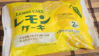 【よしだ飯】朝食にフジパン「レモンケーキ」2個入り100円を食べてみた
