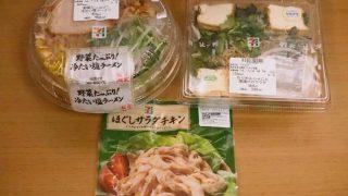 【よしだ飯】野菜たっぷり!冷たい塩ラーメン(ほぐしサラダチキンのせ)