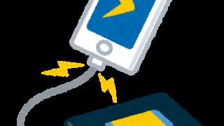 ポケモンGOに最適なモバイルバッテリー4選!コンパクト?大容量?バランス?