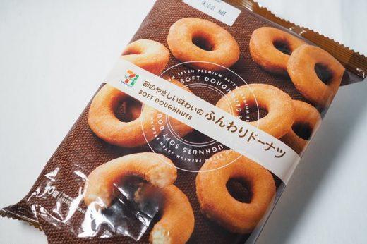 激甘!「卵のやさしい味わいのふんわりドーナツ」を食べてみた【セブンイレブン】