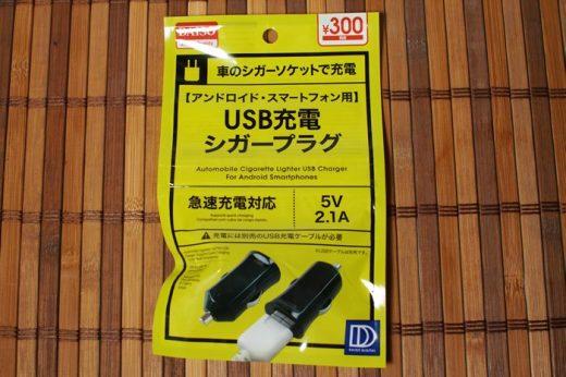 ダイソーの車用シガーソケットUSB充電器が全く使えないポンコツ製品だった