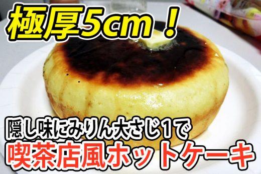 【極厚5cm】隠し味にみりん「喫茶店風ホットケーキ」を作ってみた